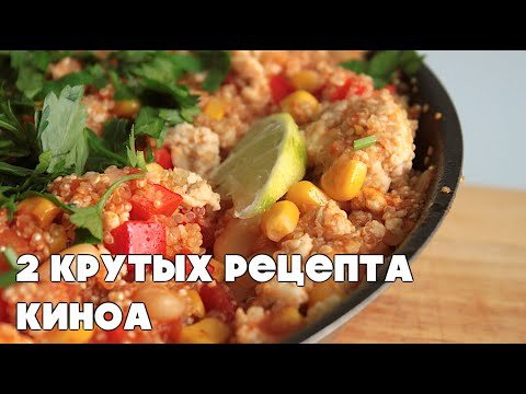 Как ВКУСНО приготовить киноа?! 2 РЕЦЕПТА | TWO Fantastic Quinoa Recipies |