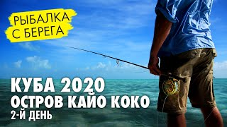 Куба 2020 открыта Рыбалка с берега День второй на Кайо Коко