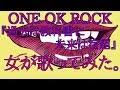 ONE OK ROCK  『過去は教科書に未来は宿題』 女が歌ってみた。