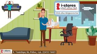 I-stores