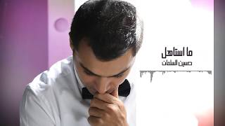 حسين السلمان -ما استاهل| Hussein Al-Salman-ma astahel