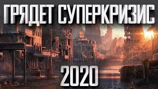 ВЫЖИВАНИЕ В КРИЗИС 2020! ЭКОНОМИКА РУХНЕТ, А ЦЕНЫ ВЗЛЕТЯТ ДО НЕБЕС?