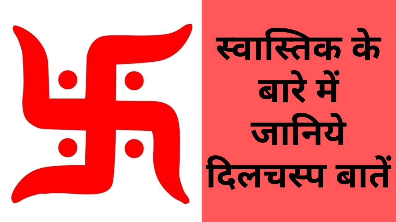 स्वास्तिक के बारे में जानिये दिलचस्प बातें; Some Interesting Facts about Swastika; Hindu Panchang