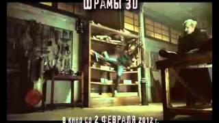 Фильм Шрамы 3D в (русский трейлер 2011)