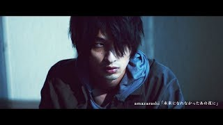 amazarashi 『未来になれなかったあの夜に』MV teaser Ryusei Yokohama Ver.