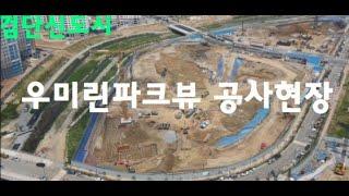 검단신도시 우미린파크뷰1.2단지 공사현장 -드론촬영 -…