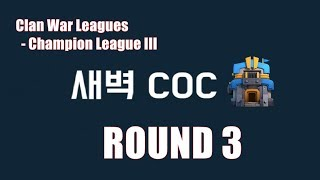 Clan War Leagues - TH12 Attacks - Clash Of Clans - Champion League III Round 3
