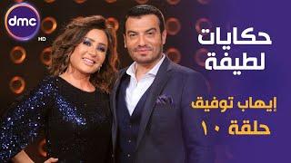 برنامج حكايات لطيفة - الحلقة الـ 9 الموسم الأول | ايهاب توفيق | الحلقة كاملة