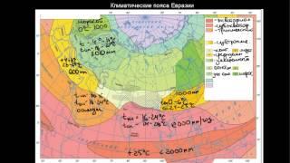 302  Климатические пояса Евразии