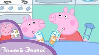 Мультфильмы Серия - Свинка Пеппа - S02 E01 Пузыри (Серия целиком)