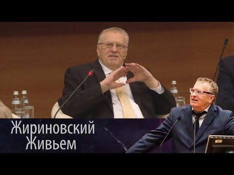 В.В. Жириновский выступил на тему домашнего насилия
