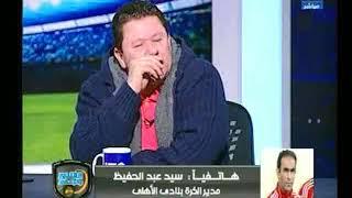 سيد عبد الحفيظ يكشف مدة غياب عبدالله السعيد وكوميديا مع رضا عبد العال
