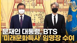 문 대통령, BTS '미래문화특사' 임명장 수여 유엔 …