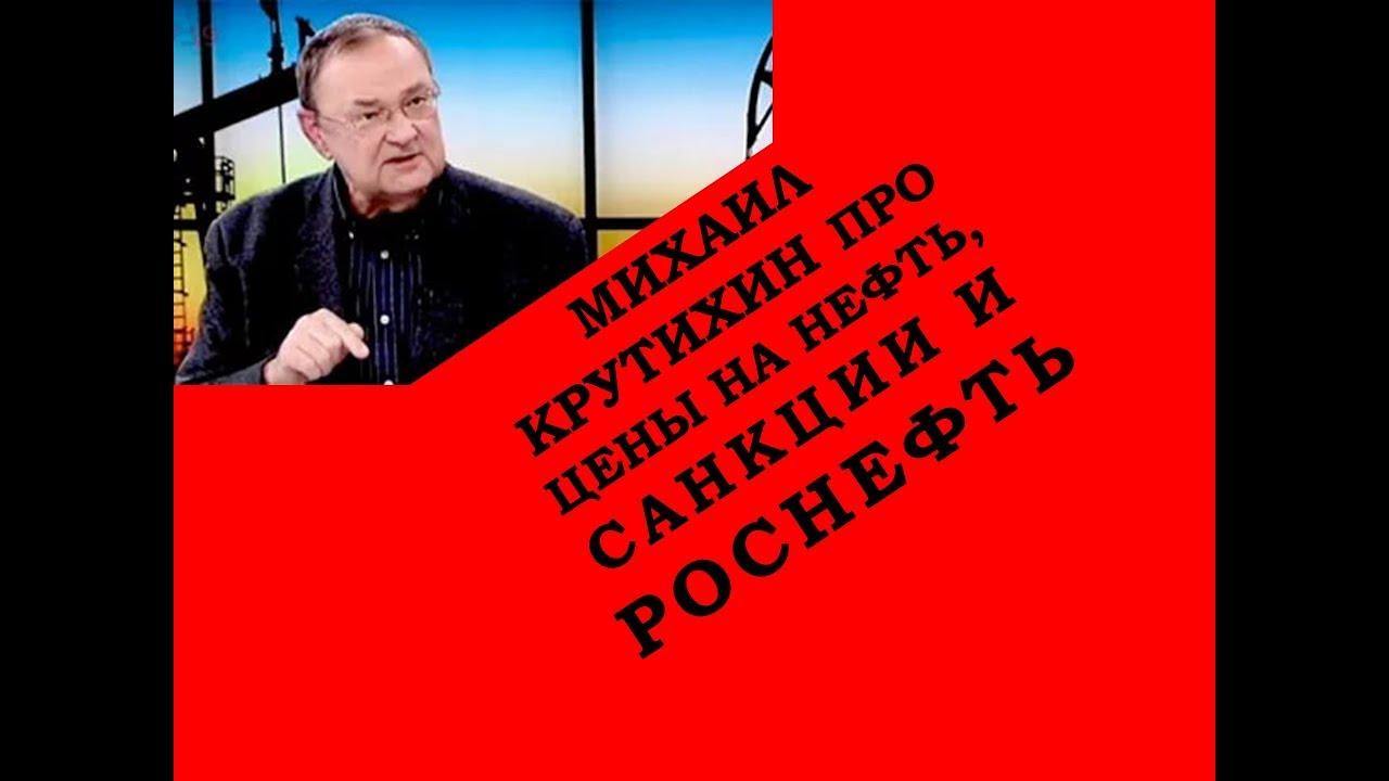 Мы — россия — планируем будущем продавать нефть за рубли. У нас нефть, в будущем будут вынуждены искать эти рубли, чтобы купить у нас нефть.