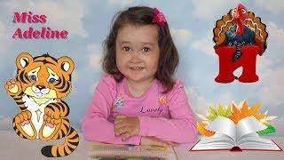 Русский алфавит буква И. Грамматика, развивающие занятия для детей 3 лет. Урок 4.