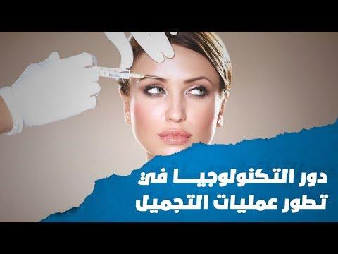دور التكنولوجيا فى تطور جراحات التجميل يشرحه الدكتور محمد عماد  - 10:54-2018 / 12 / 15