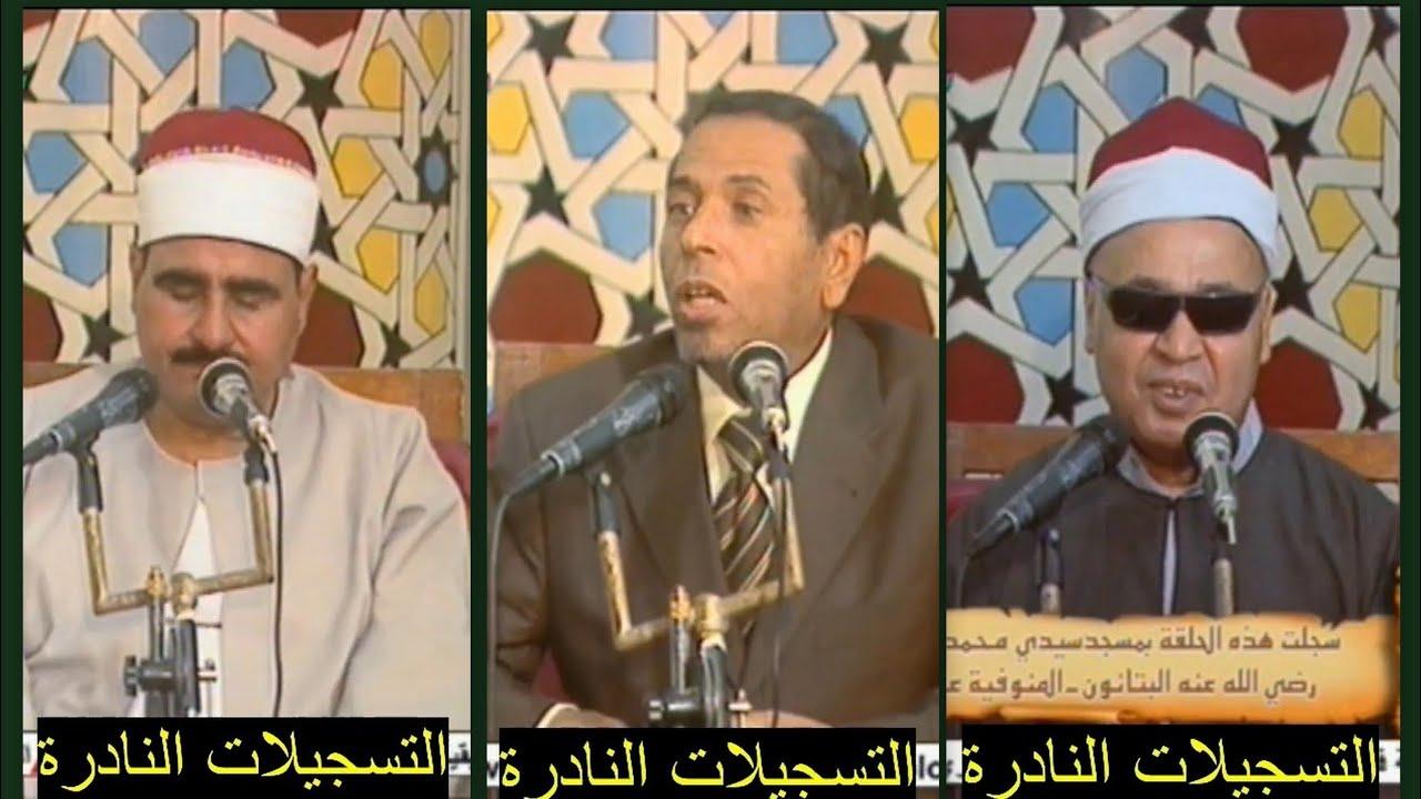 سيد متولى عبد العال و محمد فؤاد شاكر و عبد الحليم مشهور عام 2007 من مسجد سيدى محمد العشماوى