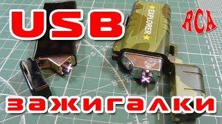 USB зажигалка - обзор и тесты (заливаем, задувем, поджигаем)