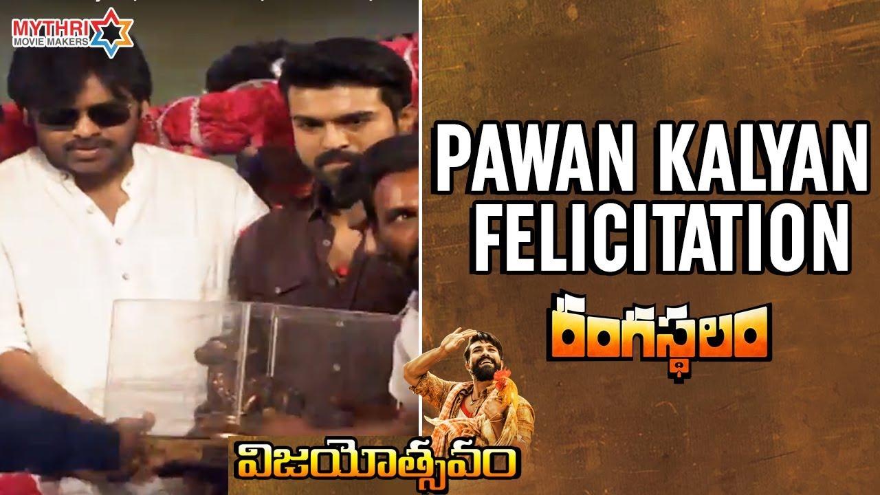 Pawan Kalyan Felicitation | Rangasthalam Vijayotsavam Event | Ram Charan | Samantha | Sukumar | DSP
