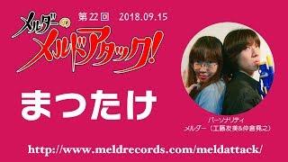 メルダーのメルドアタック!第22回(2018.09.15) 工藤友美 動画 25