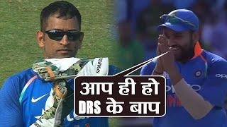 India Vs Pakistan Asia Cup 2018: MS Dhoni's impressive DRS Record continues वनइंडिया हिंदी