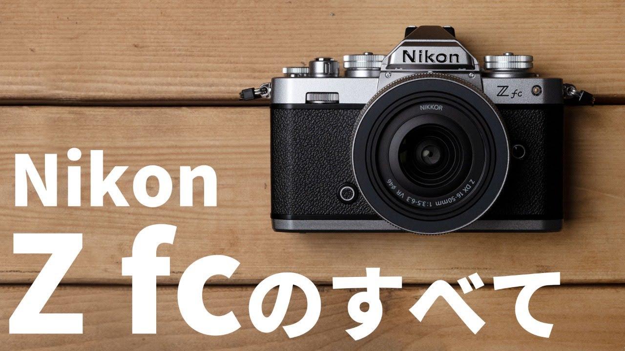 Nikon Zfcの全メニューを解説しながら設定します。