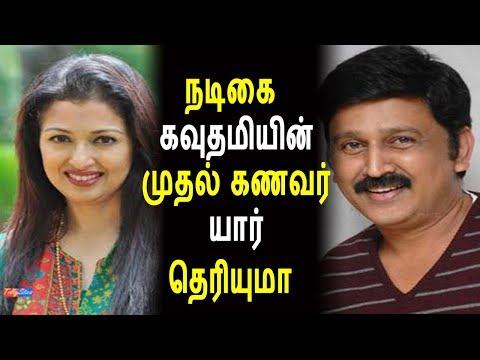 நடிகை கவுதமியின் முதல் கணவர் யார் தெரியுமா | Tamil Actress Gautami Husband | Tamil Cinema News