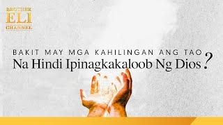 Bakit may mga kahilingan ang tao na hindi ipinagkakaloob ng Dios?   Brother Eli Channel