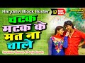 Download Haryanvi Song | Chatak Matak Ke Mat Na Chal | Surender Romio, Anjali Ra MP3 song and Music Video
