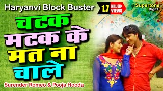 LATEST HARYANVI SONG - चटक मटक के मत न रे चाले - Surender Romio Ft. Pooja Hooda | Chatak Matak KE