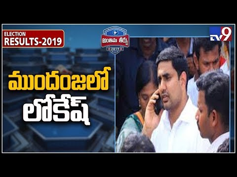 AP Election Results 2019 : Vote counting starts in Guntur - TV9