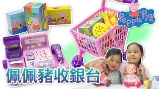 佩佩豬收銀機玩具 粉紅豬小妹推車玩具 寵物當家玩具 小美樂娃娃玩具分享 購物寶貝 shopkins 玩具Sunny Yummy TOYs peppa pig Secret Life Pets