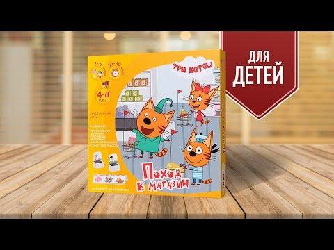 ТРИ КОТА: ПОХОД В МАГАЗИН — Настольная игра с героями мультфильма