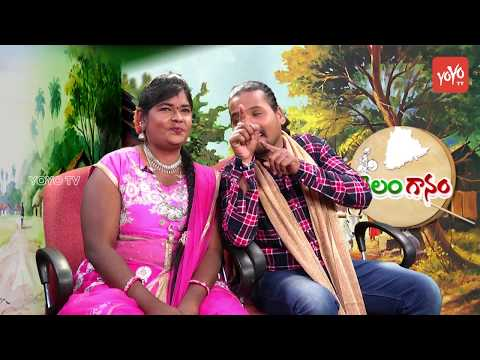 Utti Meeda Koodu Folk Song by Satyanarayana Couple  | Latest Telangana Folk Songs | YOYO TV