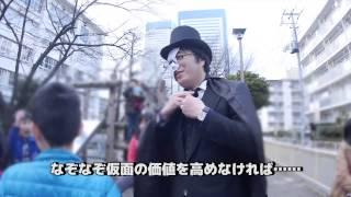 なぞなぞ仮面とこどもの暴走(DPZTV) thumbnail