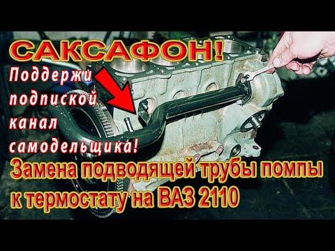 Замена подводящей трубы помпы к термостату на ВАЗ 2110. Замена саксафона 2110