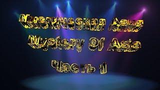 Мистическая Азия / Mystery Of Asia Часть 1  Возвращение к жизни через смерть.  FHD 1080p
