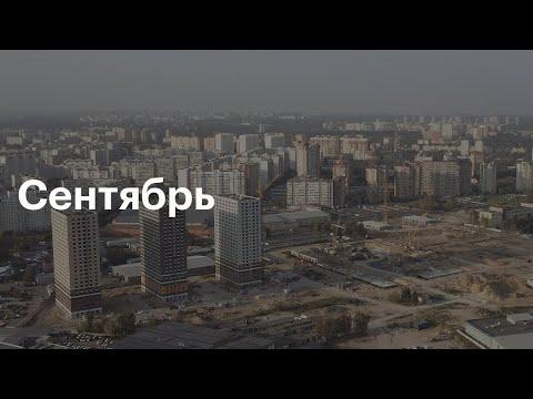 Жулебино парк | Ход строительства. Сентябрь | ПИК