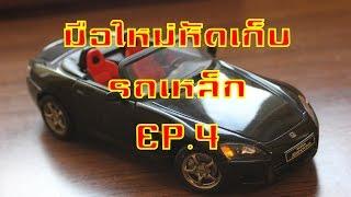 review honda s2000 1 18 autoart ม อใหม ห ดเก บรถเหล ก ep 4