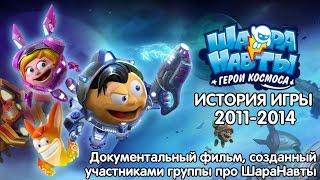 ШараНавты - История игры (2011-2014). Документальный фильм.