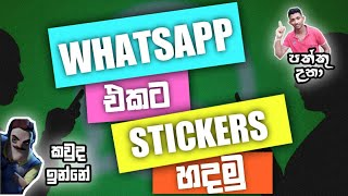 How to make your own stickers for WhatsApp - Sinhala