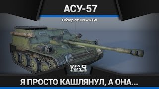 War Thunder - Обзор АСУ-57