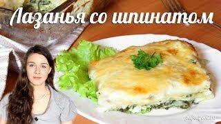 Вегетарианская лазанья со шпинатом и сыром фета - видео-рецепт