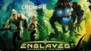 Enslaved odyssey to the West  серия 8 (Большая мельница)