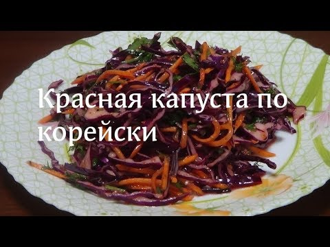 Салат  с красной капустой по корейски