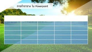 Gambar cover Powerpoint เทคนิค 8. การทำตารางใน Powerpoint ให้น่าสนใจ