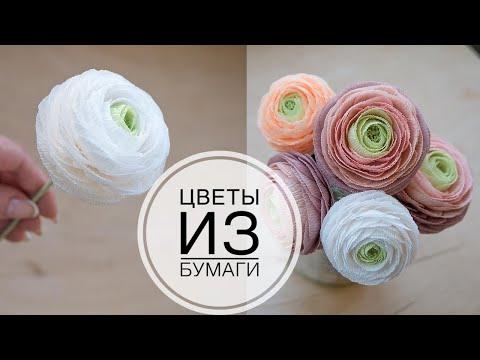 Ранункулюс из бумаги 100 лепестков - DIY Tsvoric