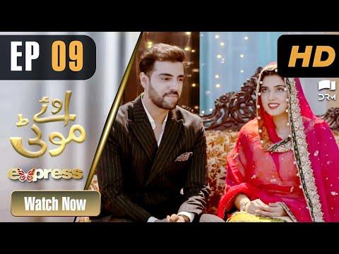 Pakistani Drama | Oye Motti - Episode 9 | Kanwal Aftab, Furqan Quershi | IAD1O