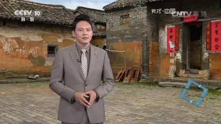 20160709 地理中国  古村奇宅(上)