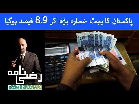 Pakistan's Budget Deficit Widens To 8.9% Of GDP In 2018/19 | Dada Pota | Razi Naama